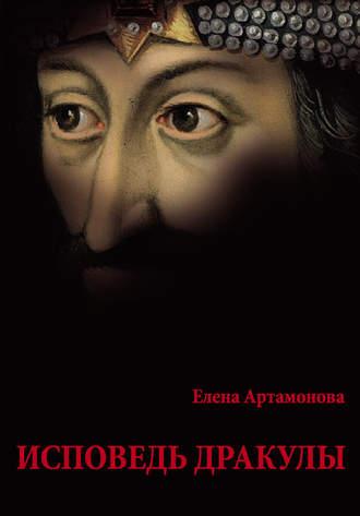 Елена Артамонова, Исповедь Дракулы