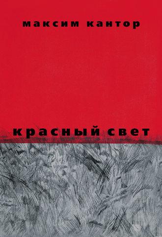 Максим Кантор, Красный свет