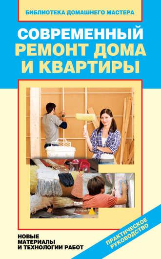 Ирина Зайцева, Современный ремонт дома и квартиры. Новые материалы и технологии работ