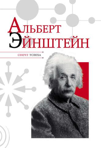 Николай Надеждин, Альберт Эйнштейн