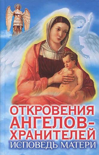 Варвара Ткаченко, Любовь Панова, Исповедь матери