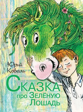 Юрий Коваль, Сказка про Зелёную Лошадь (сборник)