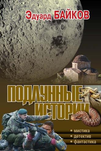 Эдуард Байков, Подлунные истории (сборник)