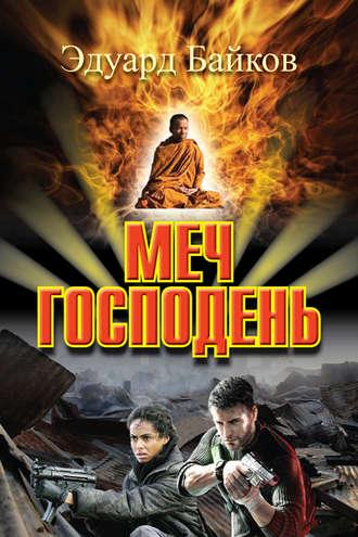 Эдуард Байков, Меч Господень