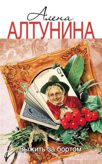 Алена Алтунина, Выжить за бортом