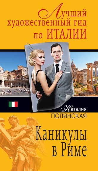 Наталия Полянская, Каникулы в Риме