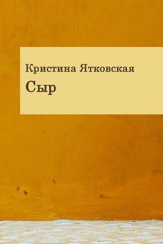 Кристина Ятковская, Сыр (сборник)