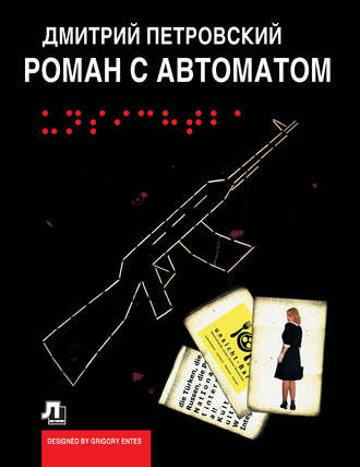 Дмитрий Петровский, Роман с автоматом