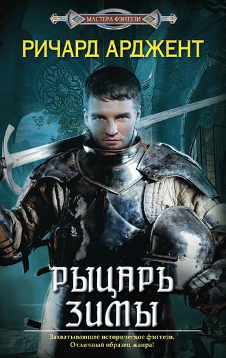 Ричард Арджент, Рыцарь зимы