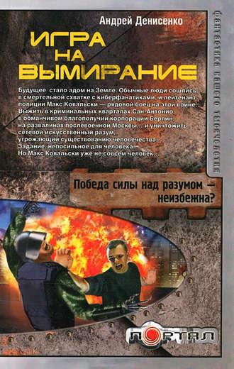 Андрей Денисенко, Игра на вымирание