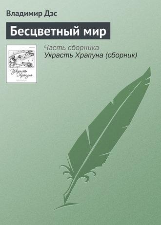Владимир Дэс, Бесцветный мир
