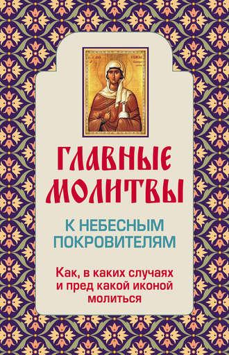 Ольга Глаголева, Главные молитвы к небесным покровителям. Как и в каких случаях молиться