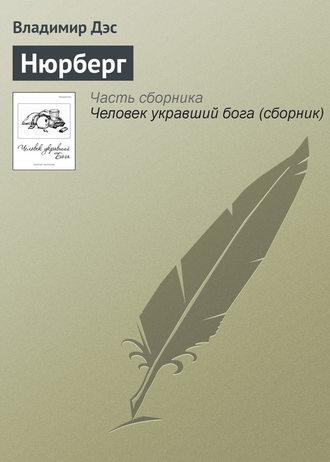 Владимир Дэс, Нюрберг