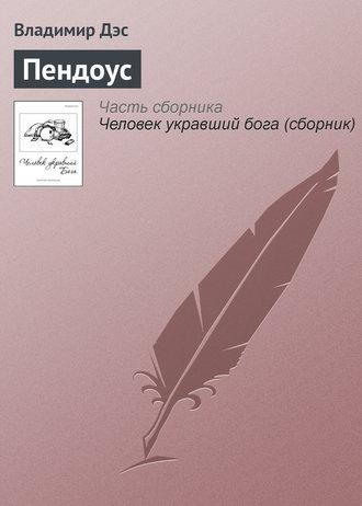 Владимир Дэс, Пендоус