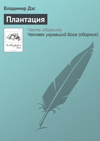 Владимир Дэс, Плантация