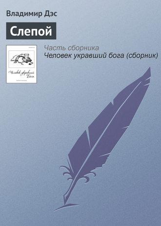Владимир Дэс, Слепой