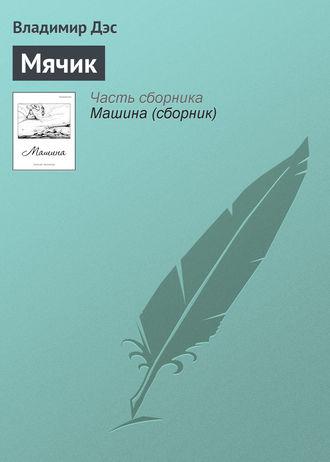 Владимир Дэс, Мячик