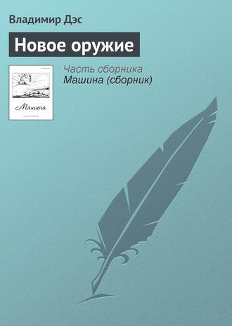 Владимир Дэс, Новое оружие