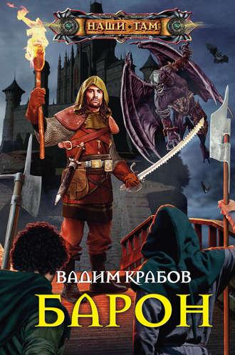 Вадим Крабов, Барон