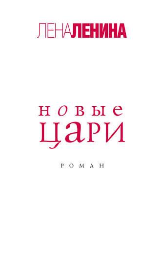 Лена Ленина, Новые цари