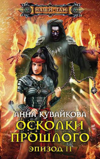 Анна Кувайкова, Осколки прошлого. Эпизод II