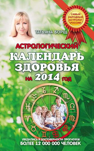 Татьяна Борщ, Евгений Воробьев, Астрологический календарь здоровья на 2014 год