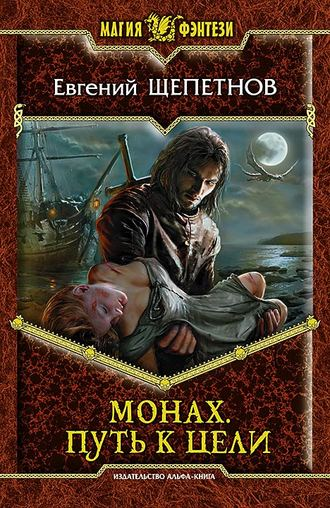 Евгений Щепетнов, Монах. Путь к цели