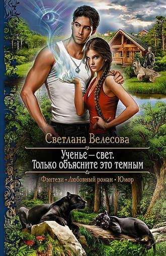 Светлана Велесова, Ученье – свет. Только объясните это темным