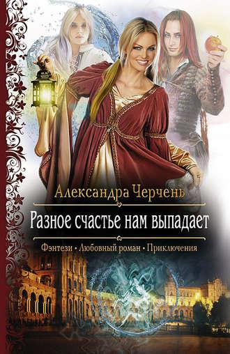 Александра Черчень, Разное счастье нам выпадает