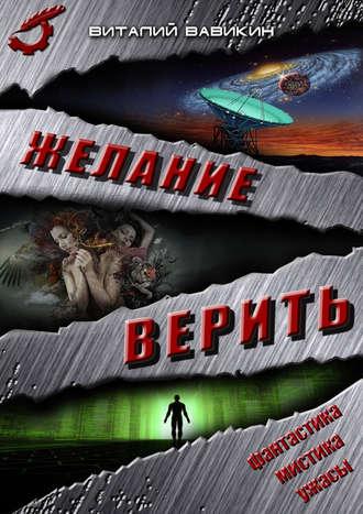 Виталий Вавикин, Желание верить