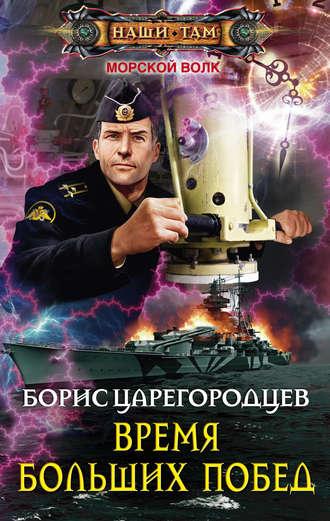 Борис Царегородцев, Время больших побед