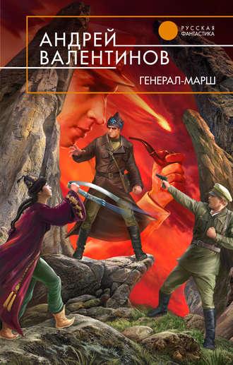 Андрей Валентинов, Генерал-марш