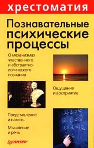 Анатолий Маклаков, Познавательные психические процессы: Хрестоматия