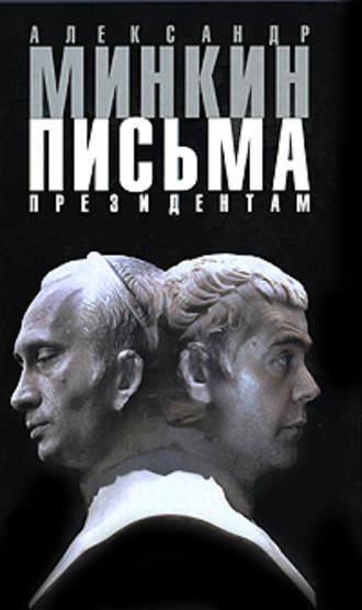 Александр Минкин, Письма президентам