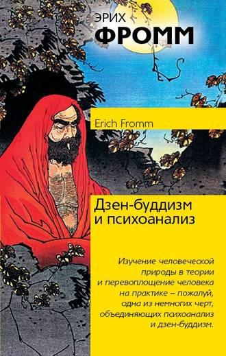 Эрих Фромм, Дзен-буддизм и психоанализ