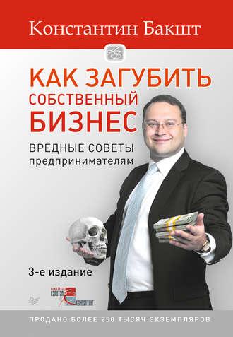 Константин Бакшт, Как загубить собственный бизнес. Вредные советы предпринимателям