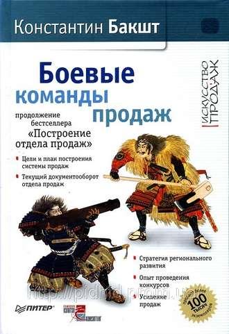 Константин Бакшт, Боевые команды продаж
