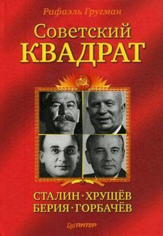 Рафаэль Гругман, Советский квадрат: Сталин–Хрущев–Берия–Горбачев