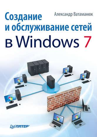 Александр Ватаманюк, Создание и обслуживание сетей в Windows 7