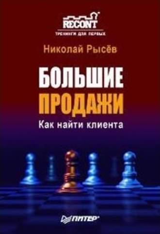 Николай Рысёв, Большие продажи. Как найти клиента