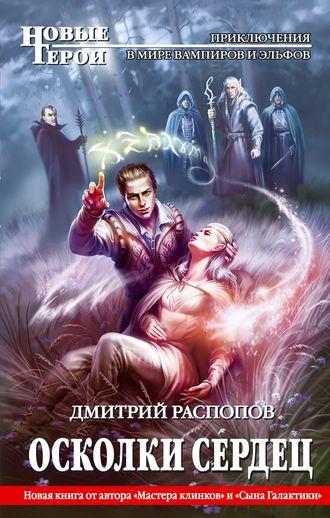 Дмитрий Распопов, Осколки сердец