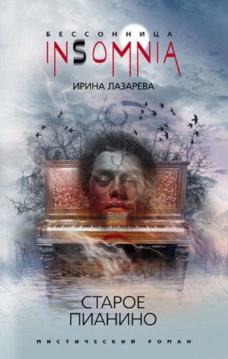 Ирина Лазарева, Старое пианино