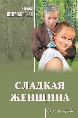 Ирина Велембовская, Сладкая женщина
