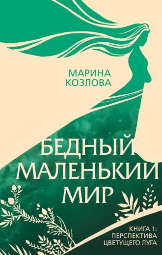 Марина Козлова, Бедный маленький мир