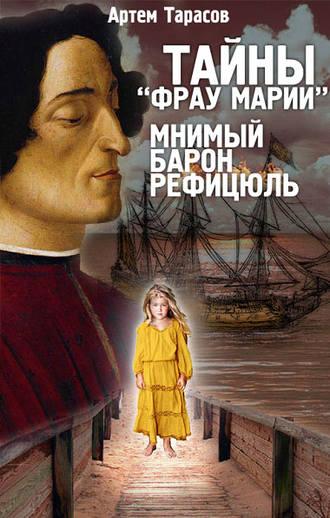 Артем Тарасов, Тайны «Фрау Марии». Мнимый барон Рефицюль
