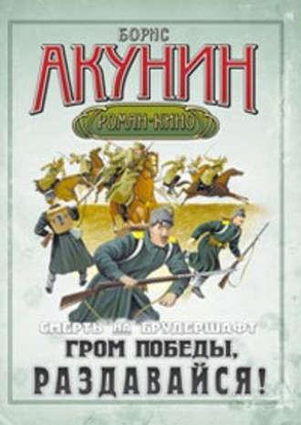 Борис Акунин, Гром победы, раздавайся!