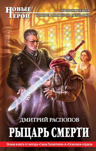 Дмитрий Распопов, Рыцарь Смерти