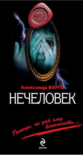 Александр Варго, Нечеловек