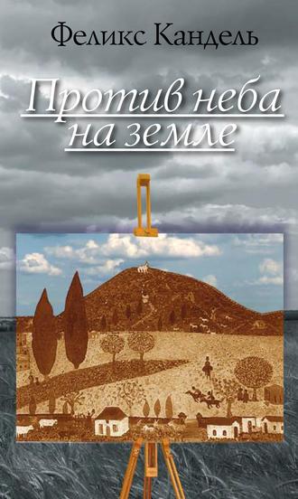 Феликс Кандель, Против неба на земле
