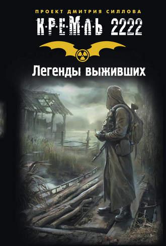 Вадим Филоненко, Дмитрий Силлов, Кремль 2222. Легенды выживших (сборник)